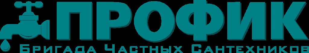 Профик - монтаж сантехники высшего класса в Ижевске, Бригада Частных Сантехников Профик Ижевск